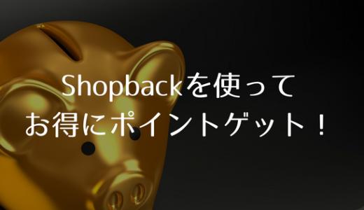 フィリピンでお得にオンラインショッピング!Shopbackを使ってキャッシュバック!