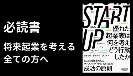 【初心者向けビジネス書】 STARTUP 優れた起業家は何を考え、どう行動したか